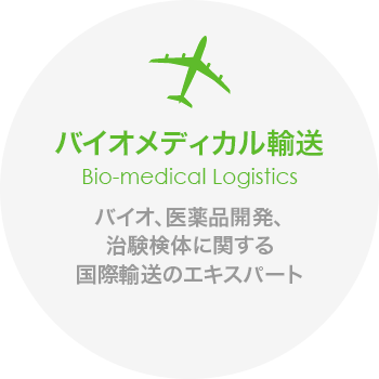 Healthcare and life sciences Logistic service, chilled and frozen